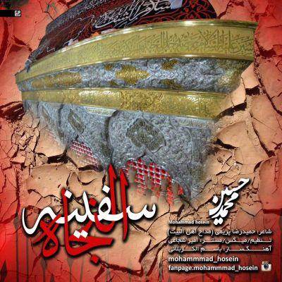 نوحه جدید محمدحسین بنام سفینه النجاه