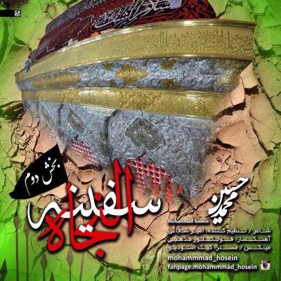 دانلود آهنگ جدید محمدحسین بنام سفینه النجاه 2