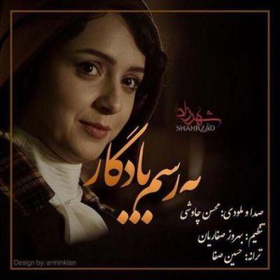 دانلود آهنگ جدید محسن چاوشی بنام به رسم یادگار