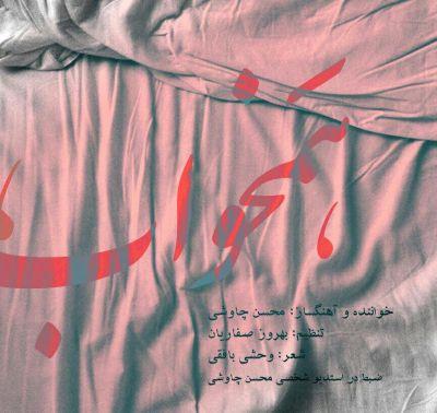 دانلود آهنگ جدید محسن چاوشی نام همخواب