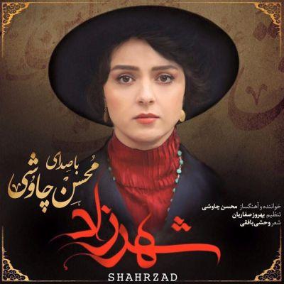 دانلود موزیک ویدیو جدید محسن چاوشی بنام همخواب