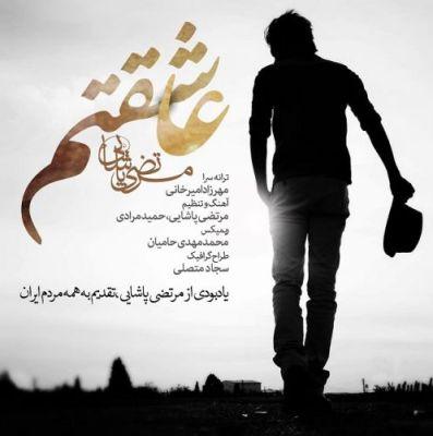 آهنگ جدید مرتضی پاشایی و محمد مهدی حامیان بنام عاشقتم