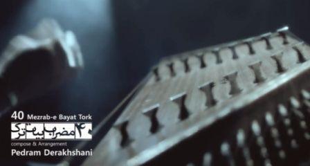 دانلود موزیک ویدیو جدید پدرام درخشانی بنام 40 مضراب بیات ترک