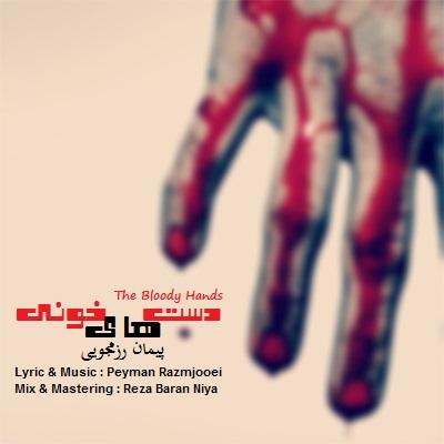 دانلود آهنگ جدید پیمان رزمجویی بنام دست های خونی