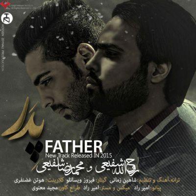 دانلود آهنگ جدید روح الله و محمدرضا شفیعی بنام پدر
