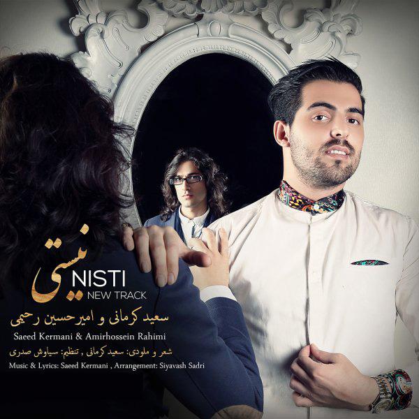 دانلود آهنگ جدید سعید کرمانی و امیرحسین رحیمی بنام نیستی