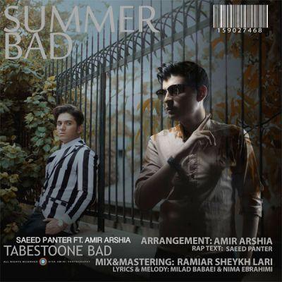 دانلود آهنگ جدید سعید پانتر بنام تابستان بد