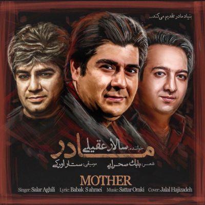 دانلود آهنگ جديد از سالار عقيلي