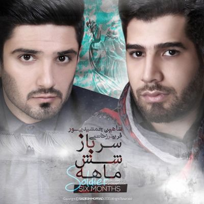 دانلود آلبوم جدید فریبرز خاتمی و شاهین جمشیدپور بنام سرباز شش ماهه