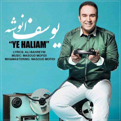 دانلود آهنگ جدید یوسف انوشه بنام یه عالمه