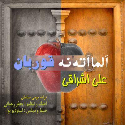 دانلود آهنگ جدید علی اشراقی بنام آلما آته نه قوربان