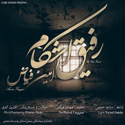 دانلود آهنگ جدید امین فیاض بنام رفیق اشکام