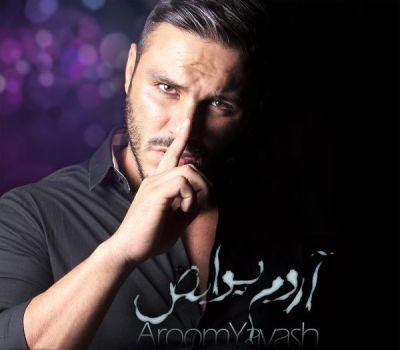 دانلود آهنگ جدید آرمین 2afm بنام آروم یواش