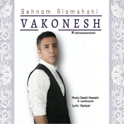 دانلود آهنگ جدید بهنام علمشاهی بنام واکنش