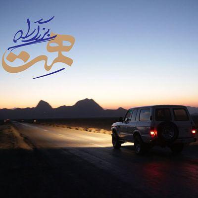 دانلود آهنگ جدید حسام الدین سراج بنام بزرگ راه همت