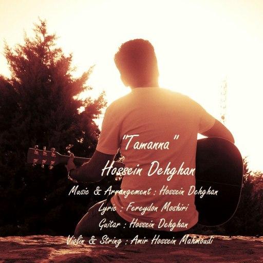 دانلود آهنگ جدید حسین دهقان بنام تمنا