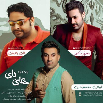 دانلود آهنگ جدید علی بحرینی و ایمان سیاهپوشان بنام های بای