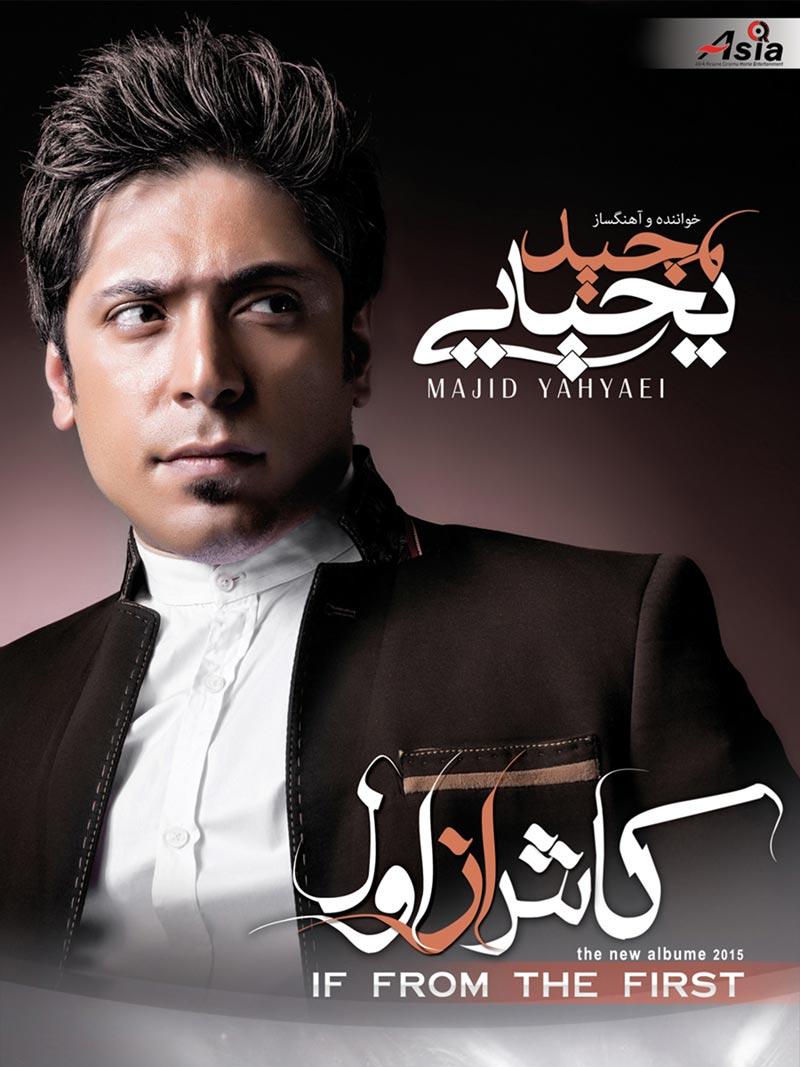 دانلود آلبوم جدید مجید یحیایی بنام کاش از اول