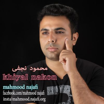 دانلود آهنگ جدید محمود نجفی بنام خیال نکن