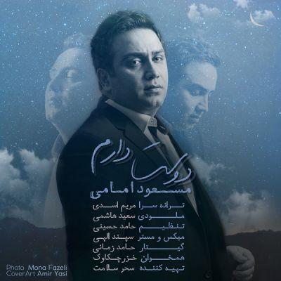 دانلود آهنگ جدید مسعود امامی بنام دوست دارم