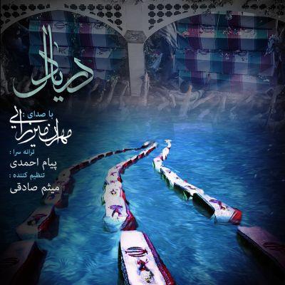 دانلود آهنگ جدید مهران میرزایی بنام دریا دل