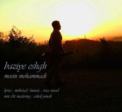 دانلود آهنگ جدید معین محمدی بنام بازیه عشق