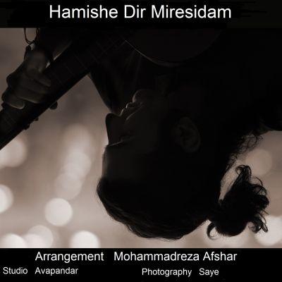 دانلود آهنگ جدید محمدرضا افشار بنام همیشه دیر میرسیدم