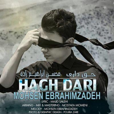 دانلود آهنگ جدید محسن ابراهیم زاده بنام حق داری
