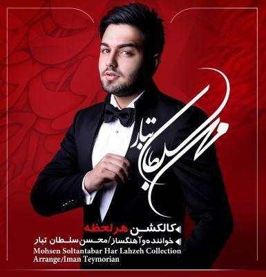 دانلود آلبوم جدید محسن سلطان تبار بنام هر لحظه