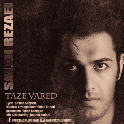 دانلود آهنگ جدید صالح رضایی بنام تازه وارد