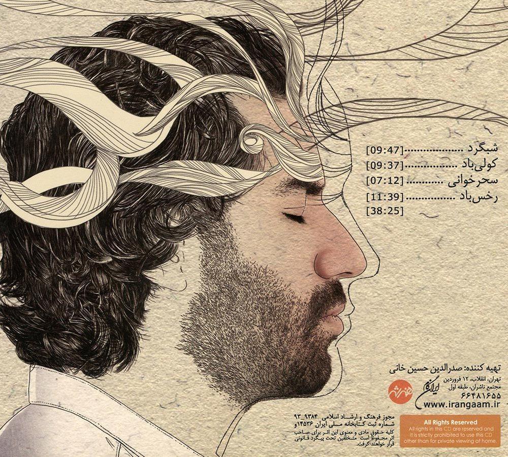 دانلود آلبوم جدید سهراب پورناظری و روییک آروتزیان بنام شبگرد کولی باد