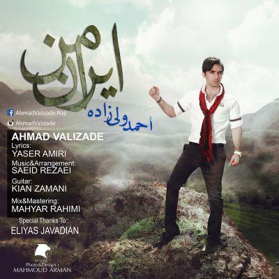 دانلود آهنگ جدید احمد ولی زاده بنام ایران من
