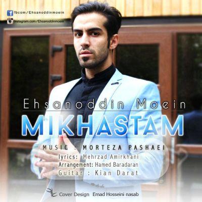دانلود آهنگ جدید احسان الدین معین بنام می خواستم