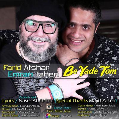 دانلود آهنگ جدید عمران طاهری و فرید افشار بنام به یادتم