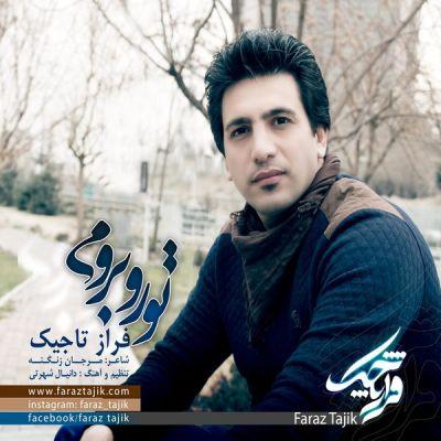 دانلود آهنگ جدید فرزاد تاجیک بنام تو رو به رومی