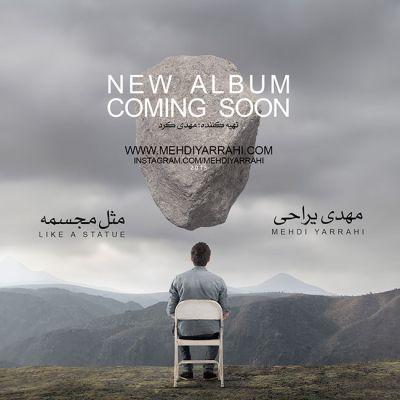 دانلود آلبوم جدید مهدی یراحی بنام مثل مجسمه