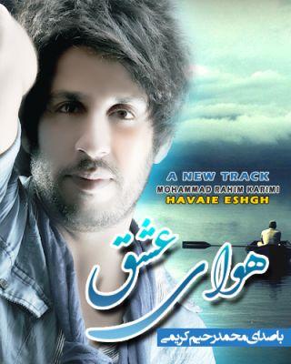 دانلود آهنگ جدید محمد رحیم کریمی بنام هوای عشق