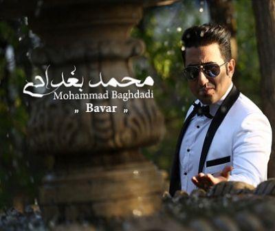 دانلود آهنگ جدید محمد بغدادی بنام باور