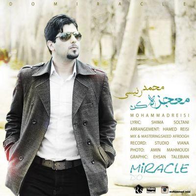 دانلود آهنگ جدید محمد رئیسی بنام معجزه کن