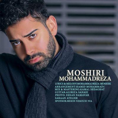 دانلود آهنگ جدید محمدرضا مشیری بنام میخوامت