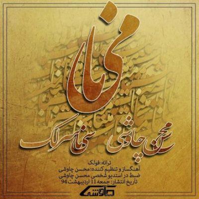 دانلود آهنگ جدید محسن چاوشی و سینا سرلک بنام مینا
