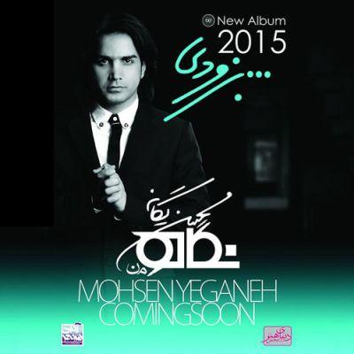 Mohsen Yeganeh Negah Demo Album آلبوم نگاه محسن یگانه در روزهای نهایی انتشار