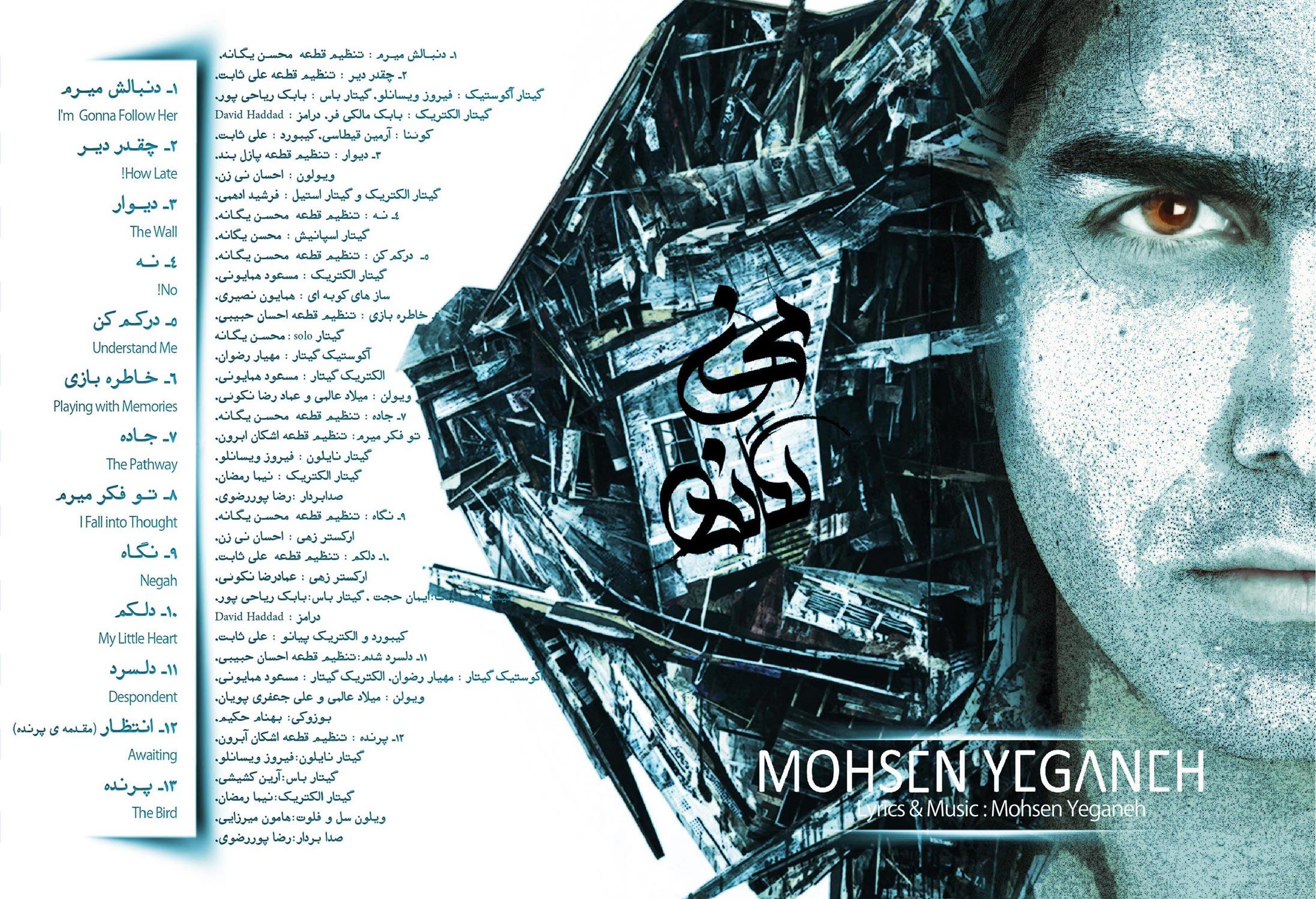 دانلود آلبوم جدید محسن یگانه جدید