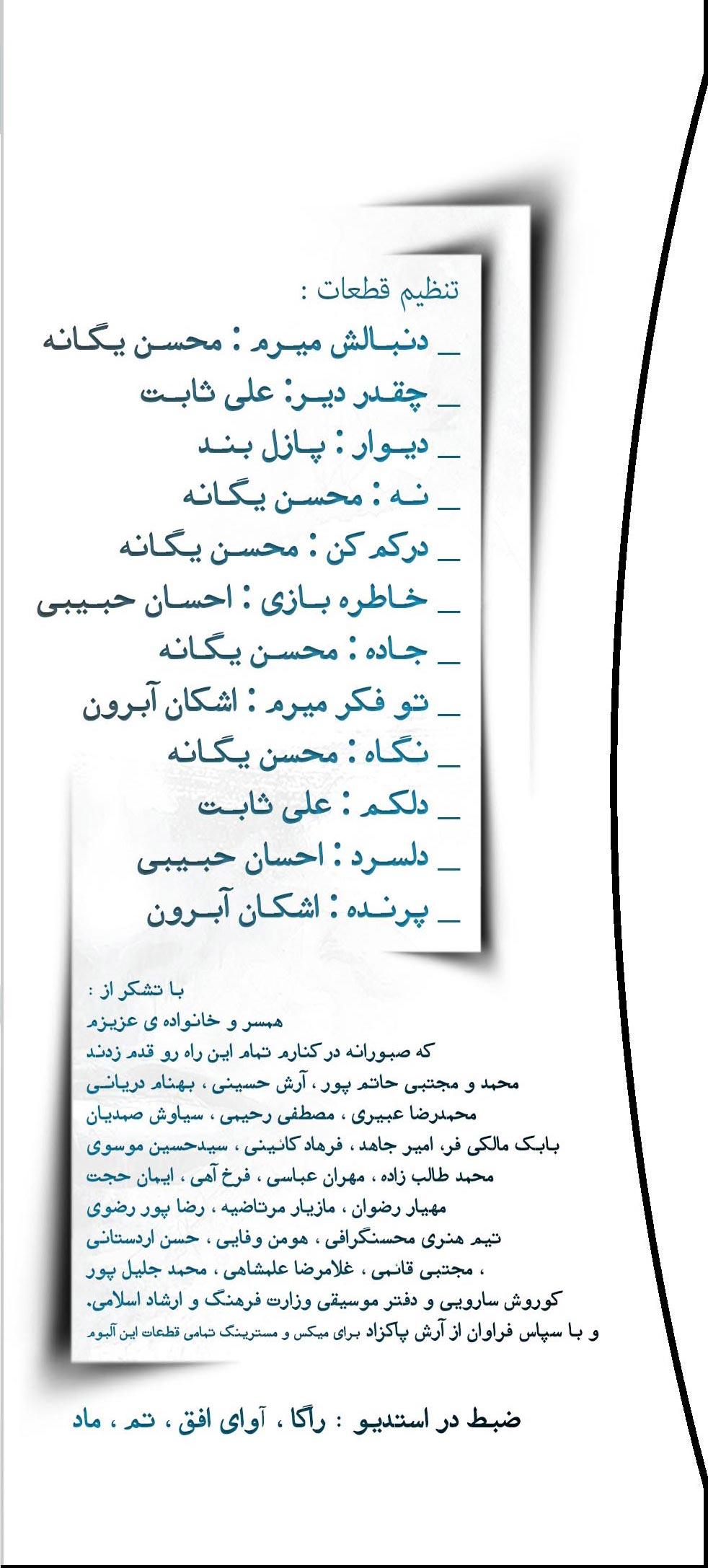 دانلود آلبوم محسن یگانه بنام نگاه