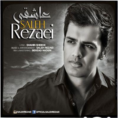 دانلود آهنگ جدید صالح رضایی بنام عاشقی