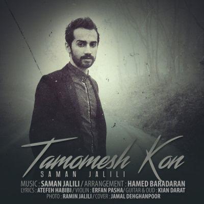 http://dl.pop-music.ir/images/1394/Ordibehesht/Saman-Jalili-Tamoomesh-Kon.jpg