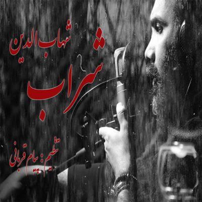 دانلود آهنگ جدید شهاب الدین بنام شراب