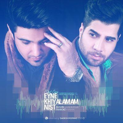 دانلود آهنگ جدید شاهین جمشیدپور و فریبرز خاتمی بنام عین خیالم نیست