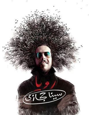 دانلود آهنگ آلبوم جدید سینا حجازی