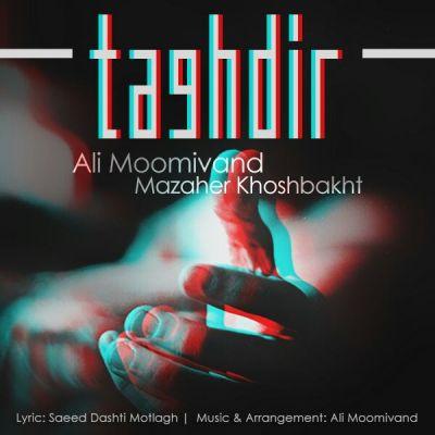 دانلود آهنگ جدید علی مومیوند بنام تقدیر